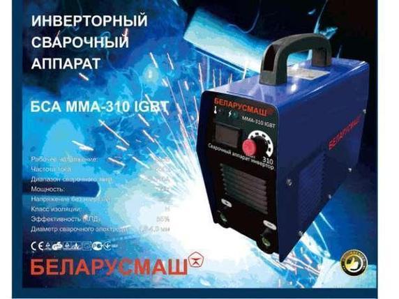 Сварка инверторная Беларусмаш 310 с электронным табло, фото 2