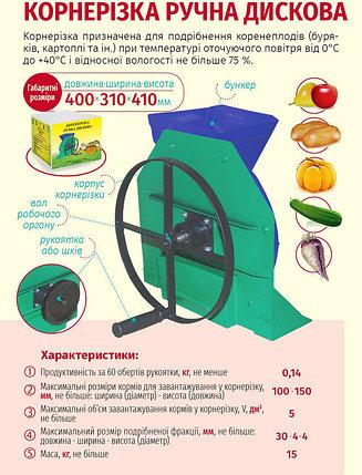 Корморезка ручная дисковая Юга-Сервис Винница, фото 2