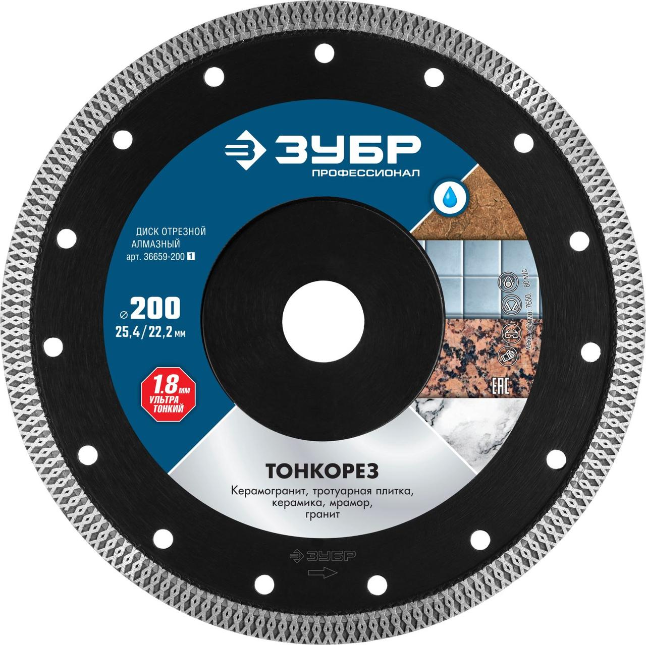 (36659-200_z01) ТОНКОРЕЗ 200 мм, диск алмазный отрезной сплошной ультратонкий, ЗУБР Профессионал