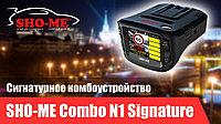 SHO-ME COMBO №1 SIGNATURE с GPS/ГЛОНАСС модулем, фото 1