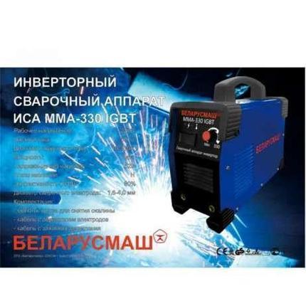 Сварка инверторная Беларусмаш 330 в кейсе с электронным табло, фото 2