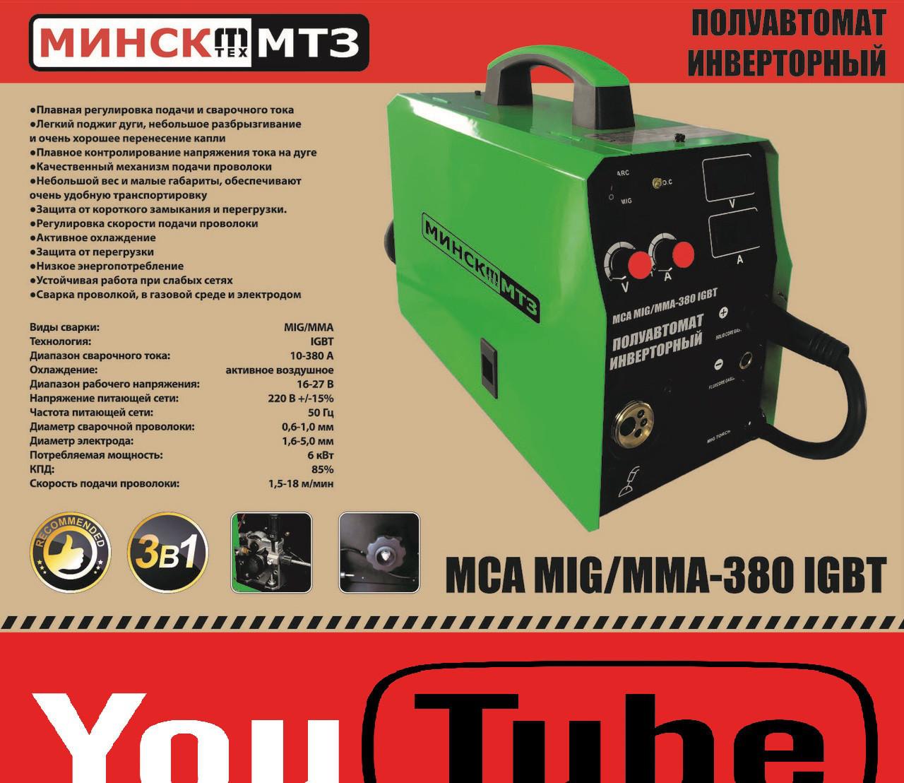 Полуавтомат Минск Mig 380 MMA/MIG/Tig