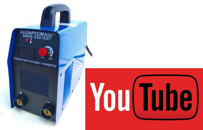 Сварочный инвертор Беларусмаш 350 кейс Video, фото 2