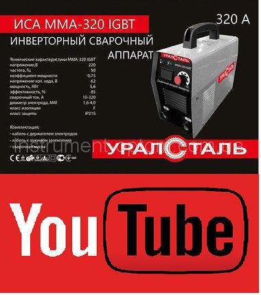 Сварочный инвертор Уралсталь ММА 340 мини Video, фото 2