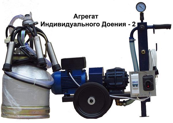Агрегат индивидуального доения АИД-2/1 (сухой насос), фото 2