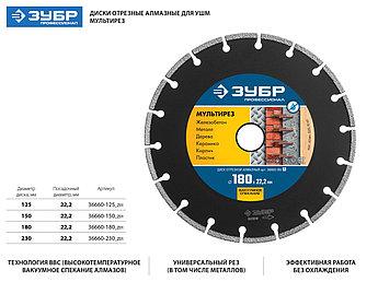 (36660-180_z01) МУЛЬТИРЕЗ 180 мм, диск алмазный отрезной универсальный, ЗУБР Профессионал