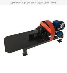 Колун для дров Папа Карло-2.2 кВт 220 В