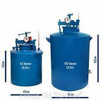 Автоклав 100 пол литровых банок(2 мм) , фото 2