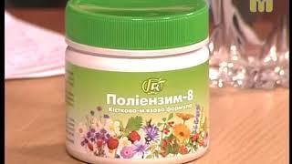 Натуральный препарат при воспалении Полиэнзим - 4.1
