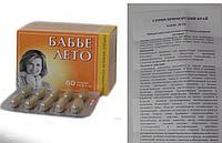 Натуральный препарат для нормализации горманального баланса в период климакса Бабье Лето