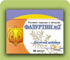 Фитокапс Фазуртин №2