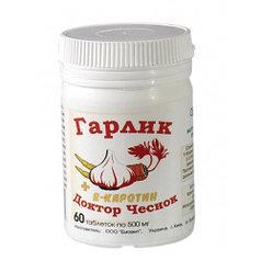 """Эффективное средство для укрепления иммунитета """"Гарлик"""""""