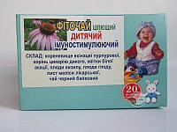 Фиточай Детский Иммуностимулирующий