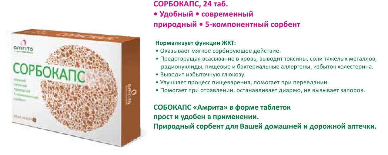 Сорбокапс - лучший сорбент для организма