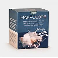 """Сорбент """"Макросорб"""" выводит соли тяжелых металлов, радионуклиды, пестициды, нитриты, нитраты, консерванты"""