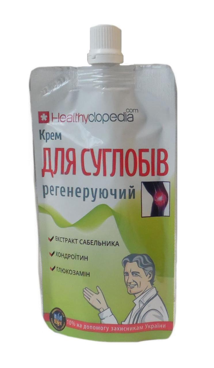 Крем для суставов регенерирующий