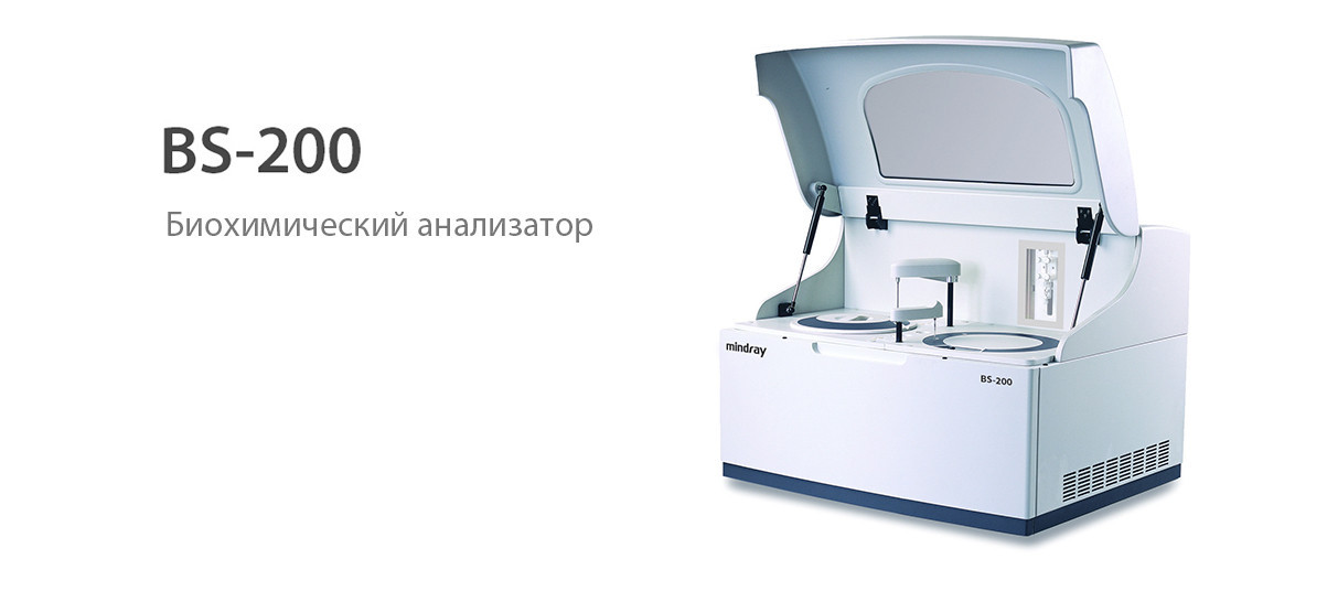 Биохимический анализатор ВS-200
