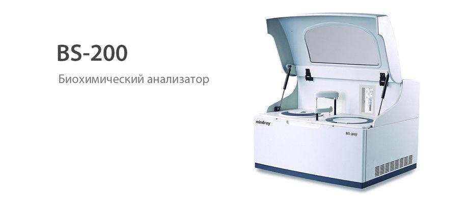 Биохимический анализатор ВS-200, фото 2