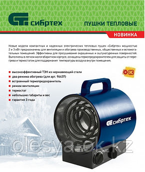 Тепловая пушка ТВ-3М, 1500 Вт /3000 Вт. СИБРТЕХ. 96437, фото 2