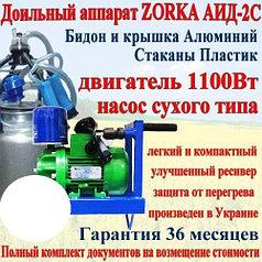 Доильный аппарат Zorka АИД-2С Cухого типа. Стаканы - Пластик. Бидон и крышка - Алюминий. 1100 Вт