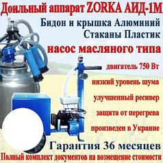 Доильный аппарат Zorka АИД-1М. Масляного типа. Стаканы - Пластик. Бидон и крышка - Алюминий. 750 Вт