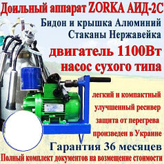 Доильный аппарат Zorka АИД-2С Cухого типа. Стаканы - Нержавейка. Бидон и крышка - Алюминий. 1100 Вт