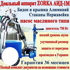 Доильный аппарат Zorka АИД-1М Масляного типа. Стаканы - Нержавейка. Бидон и крышка - Алюминий. 750 Вт