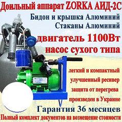 Доильный аппарат «Zorka АИД-2С». Cухого типа. Стаканы - Алюминий. Бидон и крышка - Алюминий. 1100 Вт