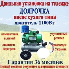 Доильная установка на тележке Доярочка Сухого типа. 1100 Вт
