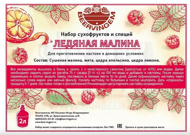 "Набор сухофруктов и специй ""Ледяная малина"", 40 г"