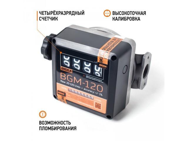 Счетчик учета дизельного топлива BGM-120, 20-120 л/мин