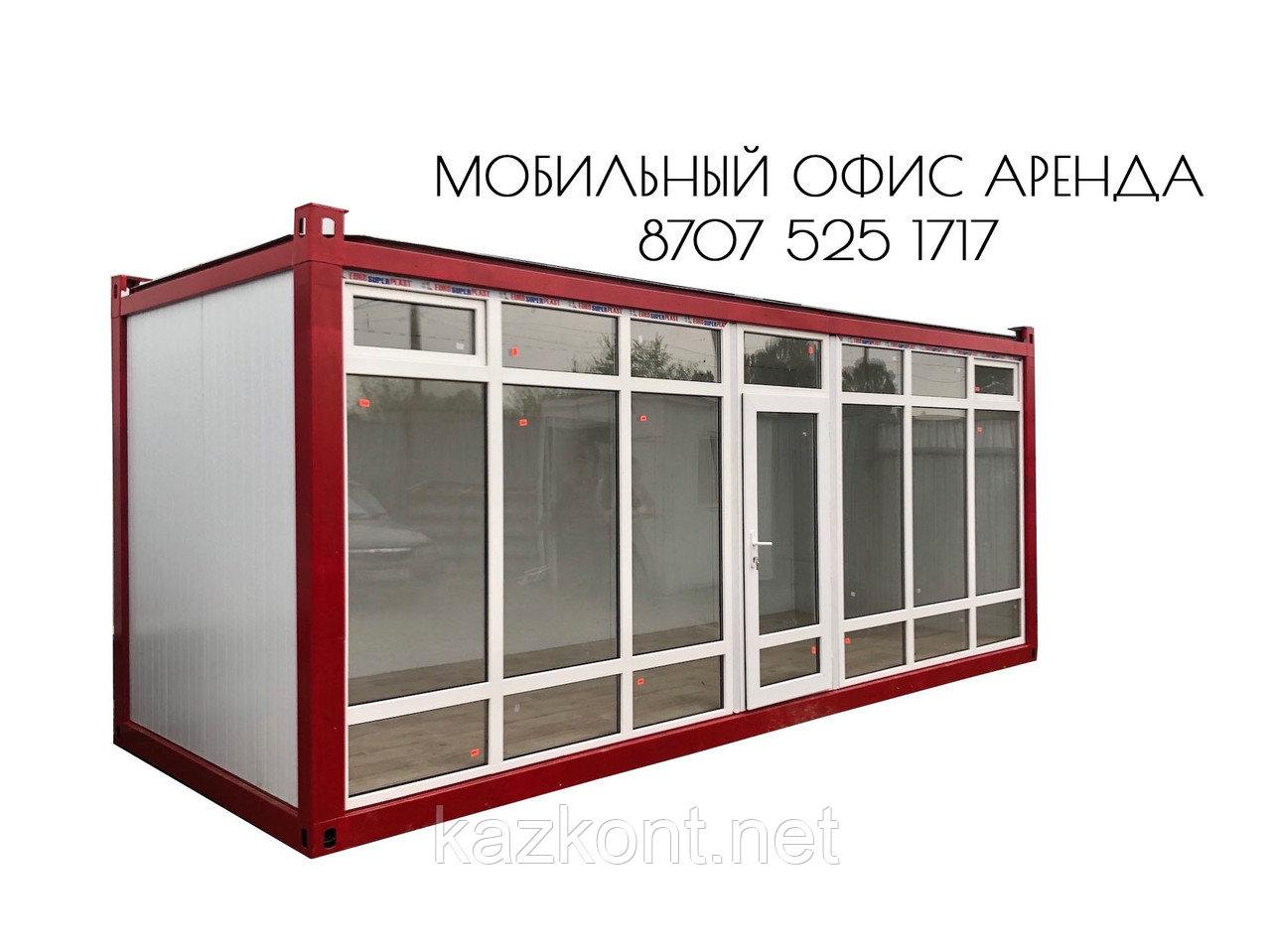 Модульные Офисы Аренда!