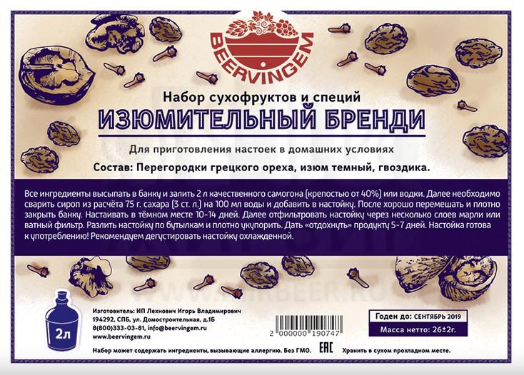 """Набор сухофруктов и специй """"Изюмительный бренди"""", 25 г"""