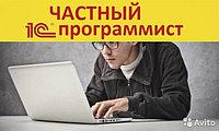 Услуги программиста 1С