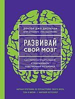 «Развивай свой мозг. Как перенастроить разум и реализовать собственный потенциал (ЯРКАЯ ОБЛОЖКА)» Диспенза Д.