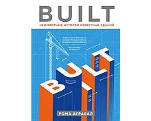 Агравал Рома: Built. Неизвестные истории известных зданий