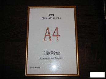 Фоторамка формат А4