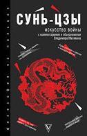 Искусство войны. Сунь-цзы. С комментариями и объяснениями Владимира Малявина