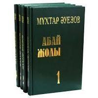Абай жолы. 4 томдық. Әуезов М.