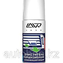 LAVR Очиститель кондиционера Дезинфицирующий 210 мл