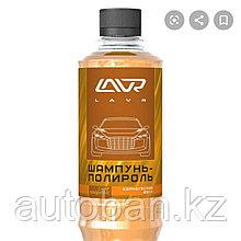 LAVR Автошампунь-полироль карнаубский воск  330мл