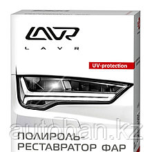 "LAVR Реставратор фар ""+полироль"" Headlights restorer 20мл"