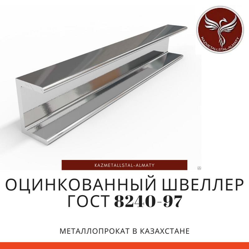 Оцинкованный швеллер ГОСТ 8240-97
