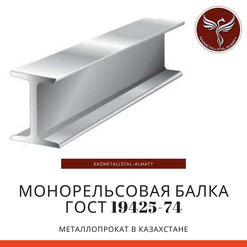 Монорельсовая балка ГОСТ 19425-74