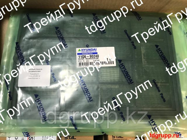 11Q6-90240 Фильтр кондиционера Hyundai R520LC-9S