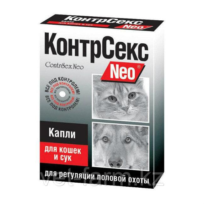Контр Секс капли для кошек и сук