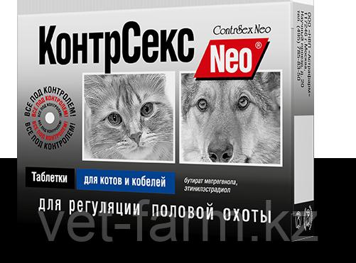 КонтрСекс таблетки для котов и кобелей