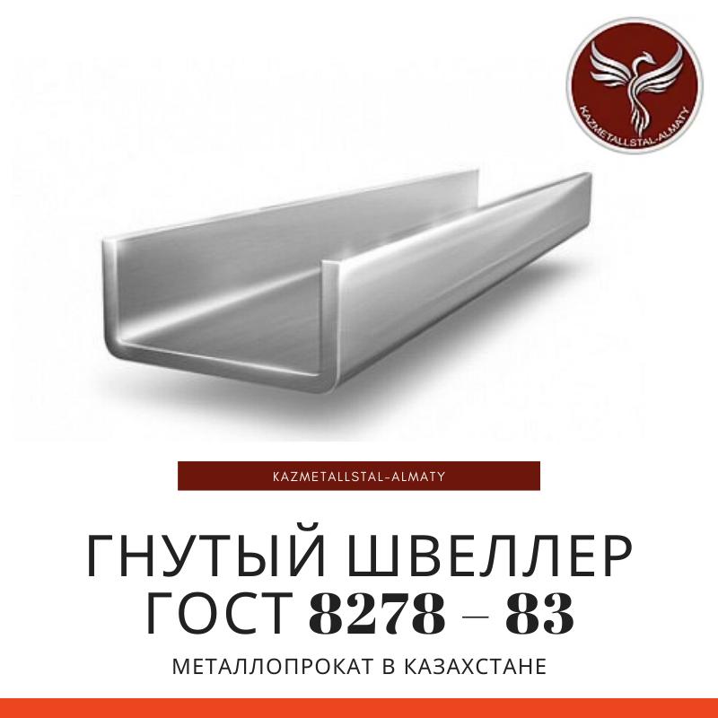 Гнутый швеллер ГОСТ 8278 – 83