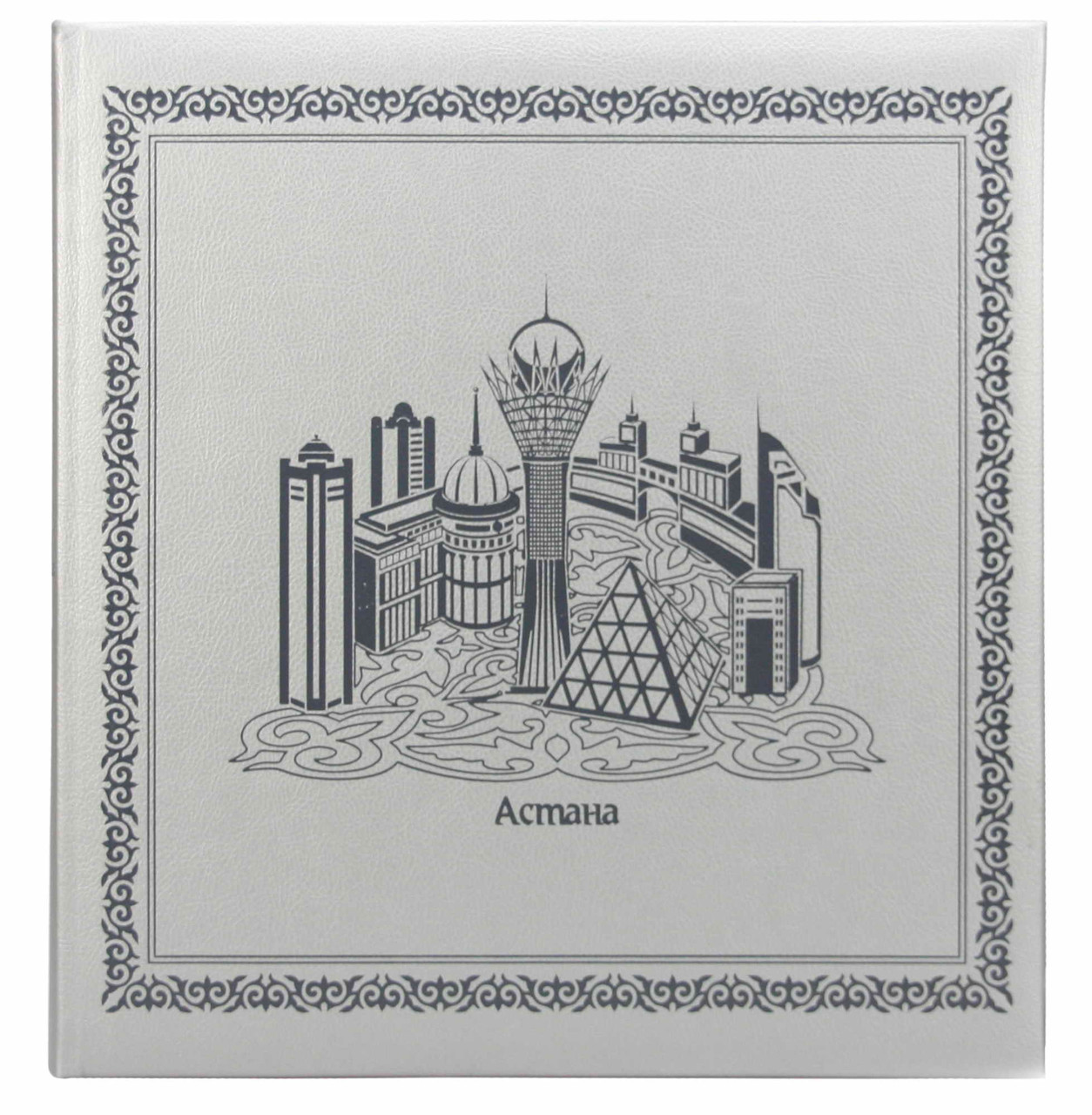 Фотоальбом, кожаный, серого цвета с изображением г. Астана