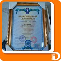 Сертификаты и наградные дипломы